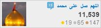 profile for اللهم  صل  علی  محمد و آل محمد at Islam